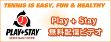 Ei1 Tennis Play + Stay